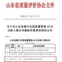 【会员动态】千亿国际qy886副会长单位、新东岳集团:不忘初心再出发 牢记使命勇向前