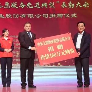 【会员动态】千亿国际qy886常务副会长单位、太阳纸业向济宁市慈善总会捐赠价值160万元爱心物资