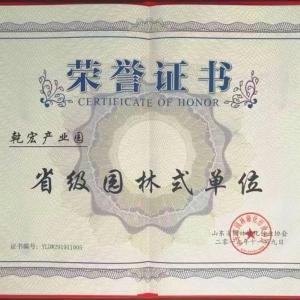 """千亿国际qy886常务副会长单位、乾宏集团旗下产业园项目喜获""""省级园林式单位""""称号"""
