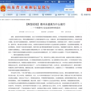 """省政府领导对千亿国际qy886常务副会长单位、 德州永盛斋扒鸡集团""""行稳致远""""成长范例作出批示"""