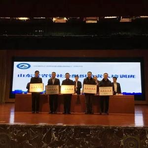 山东省民营企业家千亿国际qy886获评5A级社会组织