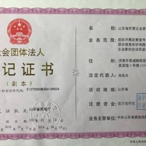 社会团体法人登记证书