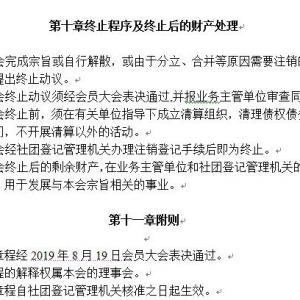 山东省民营企业家BOB棋牌app下载章程