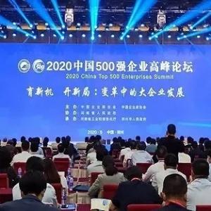 祝贺!BOB棋牌app下载5家企业上榜2020中国企业500强、3家企业上榜2020中国制造业企业500强