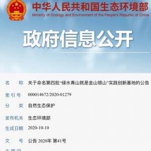 """省民企BOB棋牌app下载副会长单位、威海华夏城被生态环境部列为""""两山""""实践创新基地"""